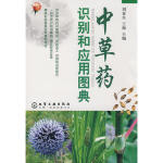 中草药识别和应用图典 9787122022318 刘春生,王海 化学工业出版社