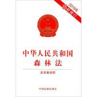 中华人民共和国森林法(2019年*修订)