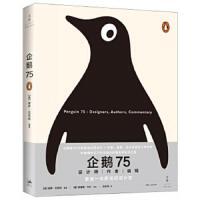 企鹅75 [美]保罗・巴克利著,刘芸倩 上海人民出版社 9787208124585
