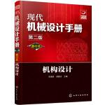 现代机械设计手册:单行本――机构设计(第二版)