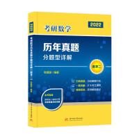 2022 考研数学历年真题分题型详解(数学二)(毛纲源)