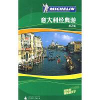 【二手旧书9成新】 意大利经典游 《米其林旅游指南》编辑部 9787563382873 广西师范大学出版社