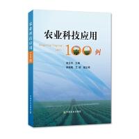 农业科技应用100例