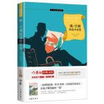 欧亨利短篇小说集 余秋雨梅子涵推荐 教育部新课标书目