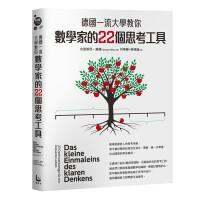 包邮港台版 德国一流大学教你数学家的22个思考工具 克里斯昂.赫塞 9789865671907 漫游者文化