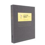 百年中国艺术史.百年中国舞蹈史(1900-2000)