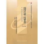 自考教材 线性代数(经管类)(2006年版)自学考试教材