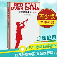 红星照耀中国 法布尔原著正版书完整版八年级教育部推荐初中生必读人民文学出版社青少版红心闪耀中国初二阅读书籍