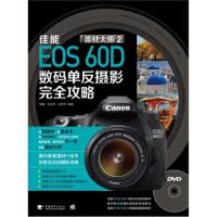 器材大师2 佳能EOS 60D数码单反摄影完全攻略(附光盘) 9787515304786 黑瞳 等 中国青年出版社