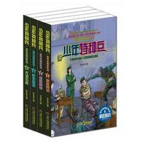 全套4册少年特种兵系列书之城市特种战系列8-12岁小学生课外阅读书籍特种兵学校海军陆战队书儿童文学小说三四五六年级课外