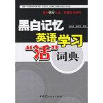 """黑白记忆英语学习""""活""""词典"""