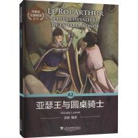 亚瑟王与圆桌骑士 上海外语教育出版社