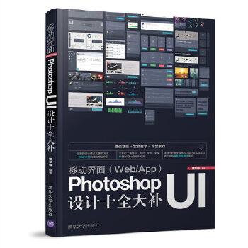 移动界面(Web-App)Photoshop-UI设计十全大补(pdf+txt+epub+azw3+mobi电子书在线阅读下载)