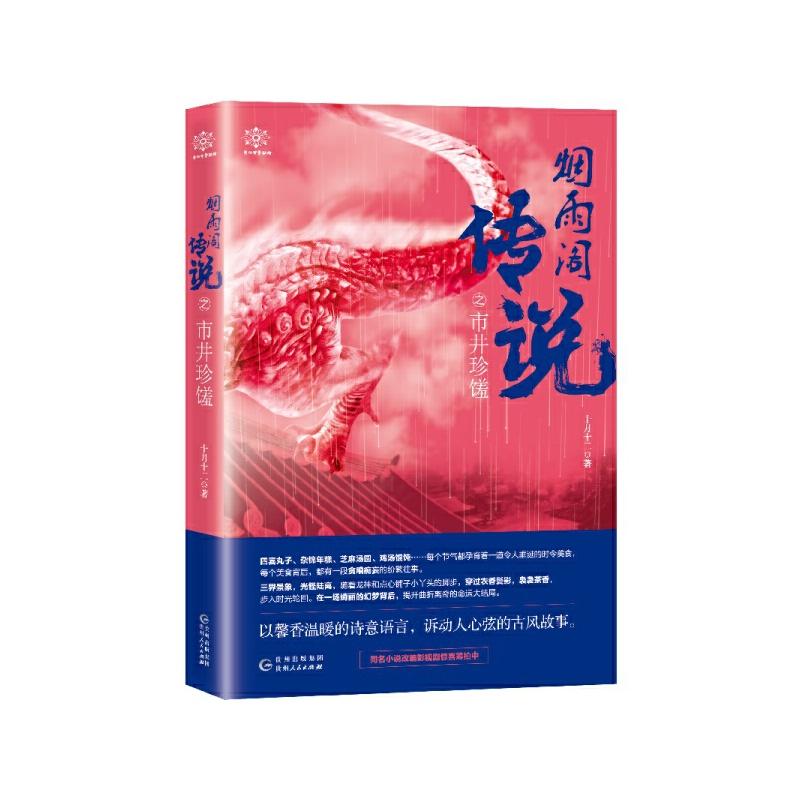 烟雨阁传说之市井珍馐 以馨香温暖的诗意语言,诉动人心弦的古风故事。