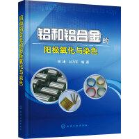 铝和铝合金的阳极氧化与染色 化学工业出版社