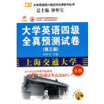 大学英语四级全真预测试卷(第三版)(含MP3)