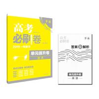理想树 2018新版 高考必刷卷 单元提升卷 英语