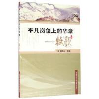 平凡岗位上的华章―牧歌 9787511626998 杨海山 中国农业科学技术出版社