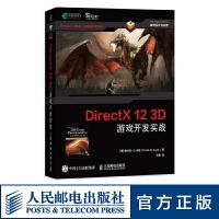 DirectX 12 3D 游戏开发实战 计算机图形学编程 3D游戏开发 3D图形编程参考书