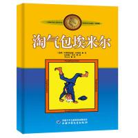 淘气包埃米尔 林格伦作品集 国际安徒生奖获得者 9-12岁小学生三四五年级课外阅读 青少年儿童文学作品童话书 激发孩子