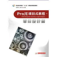 Pro/E项目式教程零件设计篇
