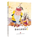 鲁冰七彩童话・黄色卷