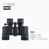 双筒望远镜防水充氮高清夜视透视 非红外人体眼镜望远镜神器 【7-15倍变倍 便捷型】