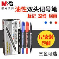 晨光记号笔 描线笔 光盘笔 油性笔MG-2130 黑色小双头