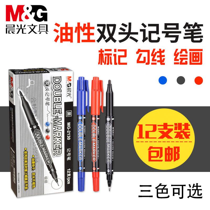 晨光记号笔 描线笔 光盘笔 油性笔MG-2130 黑色小双头 晨光文具 办公学习可适用