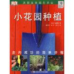 绿手指丛书----小花园种植