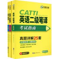 英语二级笔译(全3册) 世界图书出版广东有限公司