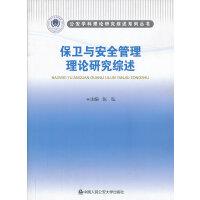 保卫与安全管理理论研究综述(公安学科理论研究综述系列丛书)