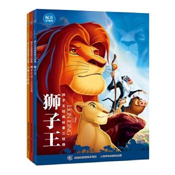 狮子王经典故事三部曲(3册) 狮子王+狮子王2辛巴的荣耀+小狮子守护队书 儿童动画经典故事书卡通动漫迪士尼图书 狮子王辛巴 童趣出品