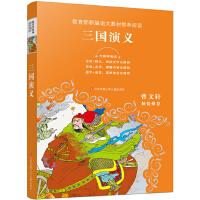 教育部新编语文教材推荐阅读:三国演义