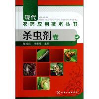 现代农药应用技术丛书(杀虫剂卷)