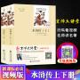 水浒传无删节上下册四大名著之一中国古典文学名著 青少年版四大名著初中生新课标必读中学生课外阅读图书籍小说