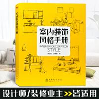 室内装饰风格手册 查风格定方向 13种主流住宅装修风格设计解读 北欧中法美日英式风格室内设计书籍