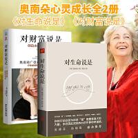 奥南朵心灵成长全2册 对生命说是+对财富说是 创造由内而外的富足 奥兰多 张德芬 孙瑞雪力推心理学课程