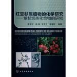 [二手旧书9成新] *植物的化学研究:紫杉烷类化合物的研究 史清文、林强、王于方、葛喜珍著 9787122146311