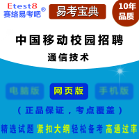2019年中国移动校园招聘考试(通信技术)题库训练全套复习资料章节练习模拟试卷非教材考试用书考试指南考点分析考试复习必