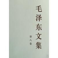 *文集(第8卷)