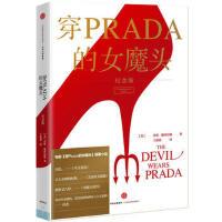 【中信社】穿PRADA的女魔头(纪念版)