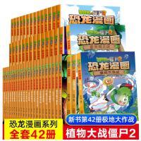 植物大战僵尸2恐龙漫画全套36册侏罗纪恐龙世界大全集儿童图画故事书