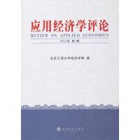 应用经济学评论(2010年第1辑)