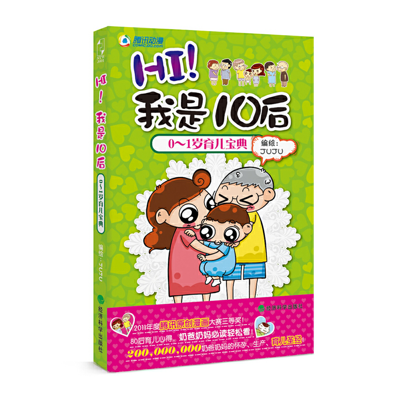 HI!我是10后:0-1岁育儿宝典(80后育儿心得,奶爸奶妈必读必看!200,000,000奶爸奶妈的怀孕、生产、育儿圣经)