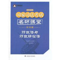 2014年国家司法考试名师课堂 行政法与行政诉讼法(知识篇)