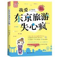 我爱东京旅游失心疯(最新修订版)