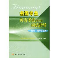 金融专业英语考试(FECT)应试指导――初级・银行综合类