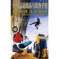 户外运动用品与装备手册 9787508427874 王小源著 水利水电出版社