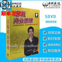 正版包票苏引华总裁商业思维5DVD光盘大脑银行
